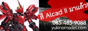 Yukino Model